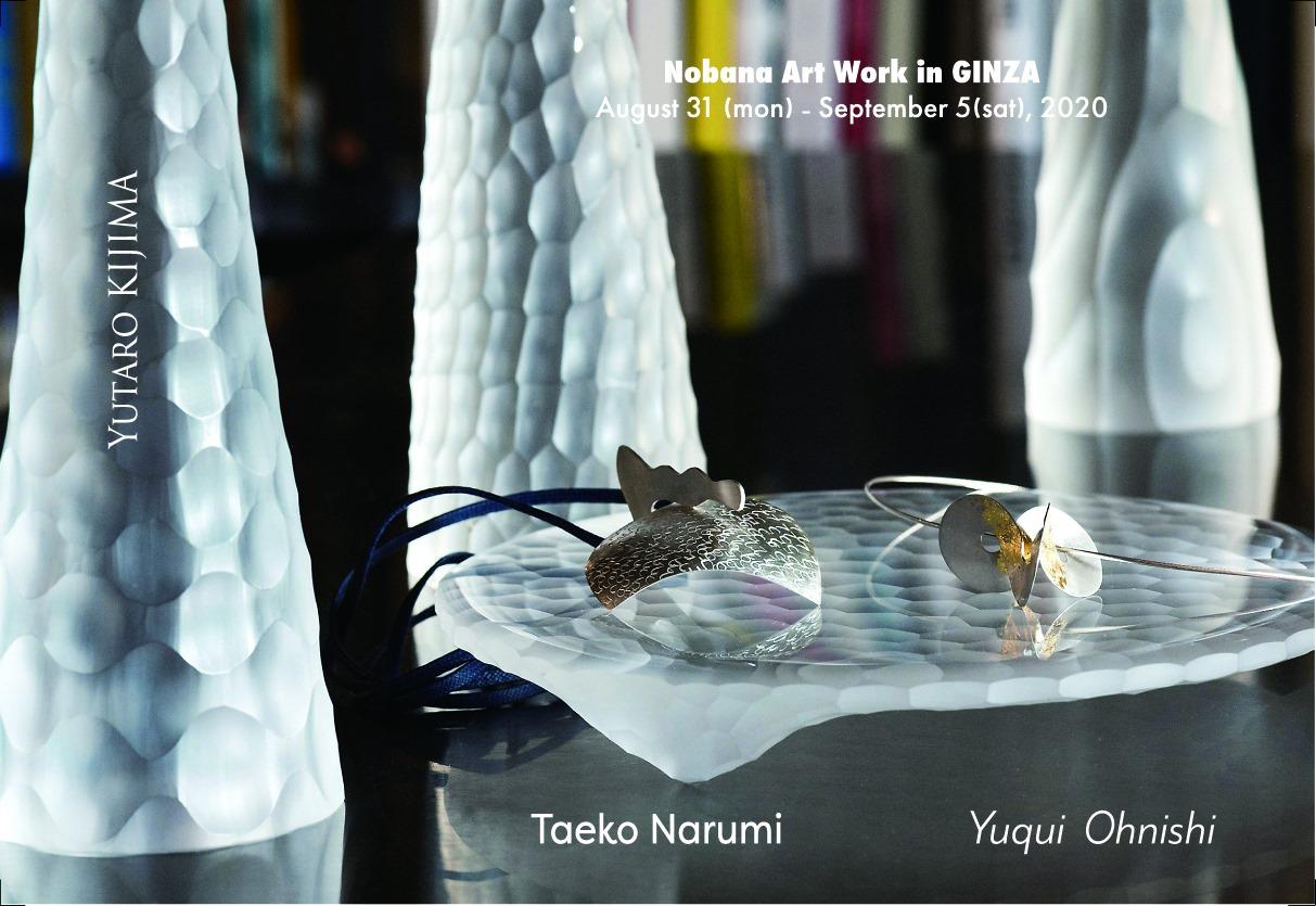 のばなArtWork in GINZA|大西由貴・貴島雄太朗・鳴海多恵子 三人展イメージ