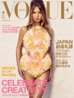 VOGUE JAPAN 2021-4