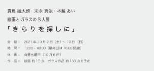 貴島雄太朗・末永真依・木越あい 絵画とガラスの3人展「きらりを探しに」